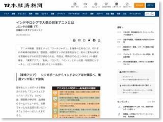 インドやロシアで人気の日本アニメとは Jエンタの逆襲(下) – 日本経済新聞