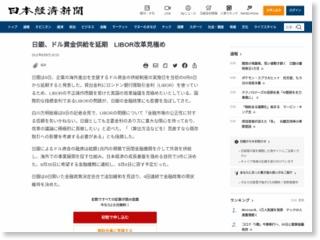 日銀、ドル資金供給を延期 LIBOR改革見極め – 日本経済新聞