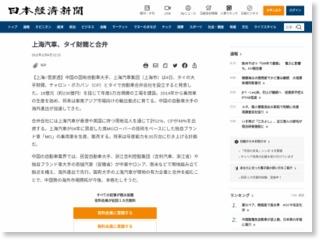 上海汽車、タイ財閥と合弁 – 日本経済新聞