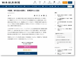 中国銀、海外送金35通貨に 新興国中心に追加 – 日本経済新聞