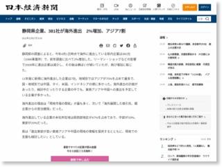 静岡県企業、381社が海外進出 2%増加、アジア7割 – 日本経済新聞