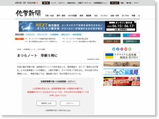 まつらノート 早朝5時に – 佐賀新聞