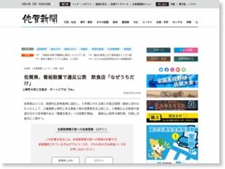 佐賀県、看板設置で違反公表 飲食店「なぜうちだけ」 – 佐賀新聞