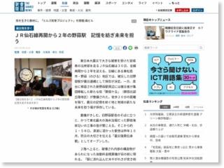 【被災地を歩く】JR仙石線再開から2年の野蒜駅 記憶を紡ぎ未来を担う(1 … – 産経ニュース