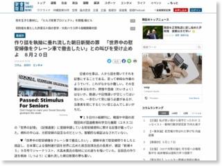 「真実を伝える」ことの難しさ 8月20日 – 産経ニュース (風刺記事)