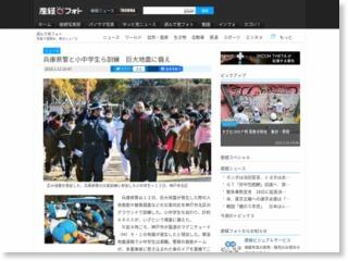 兵庫県警と小中学生ら訓練 巨大地震に備え – 産経ニュース