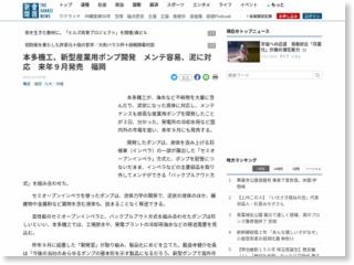 本多機工、新型産業用ポンプ開発 メンテ容易、泥に対応 来年9月発売 福岡 – 産経ニュース