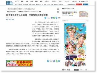 餃子像もなでしこ応援 宇都宮駅に看板設置 – 産経ニュース