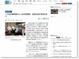 【被災地を歩く】 JR仙石線再開から2年の野蒜駅 記憶を紡ぎ未来を担う – 産経ニュース
