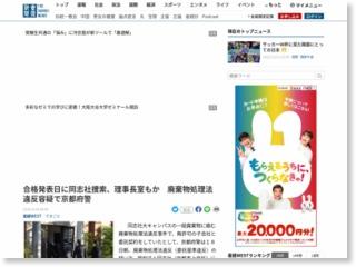 合格発表日に同志社捜索、理事長室もか 廃棄物処理法違反容疑で京都府警 – 産経ニュース