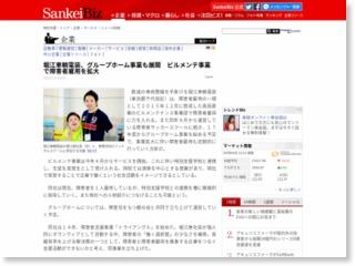 堀江車輌電装、グループホーム事業も展開 ビルメンテ事業で障害者雇用を拡大 – SankeiBiz
