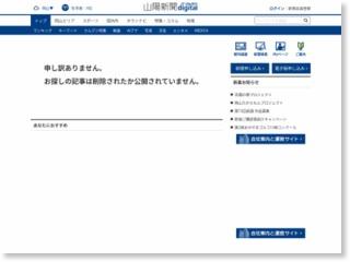 岡山市の歴史文化資産掘り起こし – 山陽新聞 (会員登録)