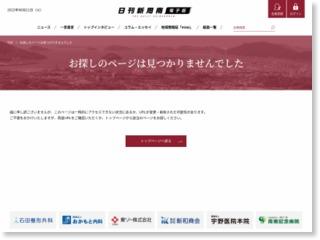 運転再開は13日の見込み – 株式会社新周南新聞社 (風刺記事) (プレスリリース)