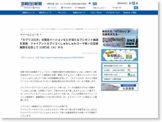 「カプリコロボ」の限定バージョンなどが当たるプレゼント抽選を実施 … – 宮崎日日新聞