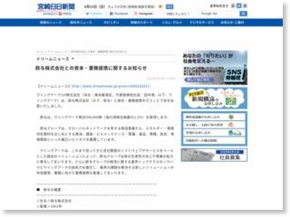 鈴与株式会社との資本・業務提携に関するお知らせ – 宮崎日日新聞