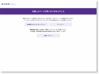 高浜原発クレーン事故は規定違反 規制委が認定 – 東京新聞
