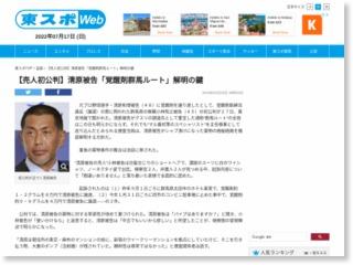 【売人初公判】清原被告「覚醒剤群馬ルート」解明の鍵 – 東スポWeb