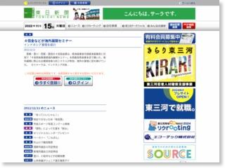 4信金などが海外展開セミナー – 東海日日新聞