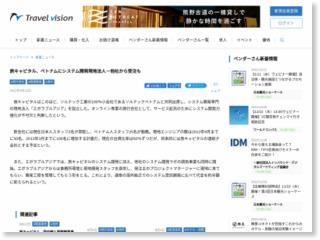 旅キャピタル、ベトナムにシステム開発現地法人-他社から受注も – トラベルビジョン