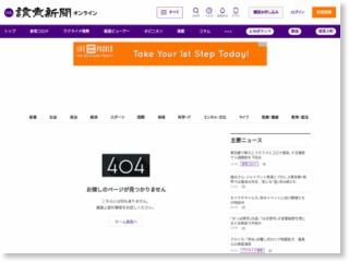 縄文文化を楽しもう…三内丸山遺跡で16~18日 – 読売新聞