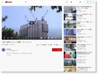 赤プリ解体 9/14 【テコレップ】 クレーンメンテ – YouTube