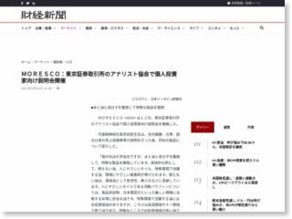 MORESCO:東京証券取引所のアナリスト協会で個人投資家向け説明会開催 – 財経新聞
