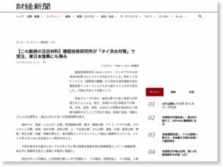 【この銘柄の注目材料】建設技術研究所が「タイ洪水対策」で受注、東日本復興にも弾み – 財経新聞