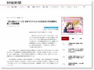 【引け後のリリース】日本マクドナルドの月次は5月以降持ち直して回復基調 – 財経新聞