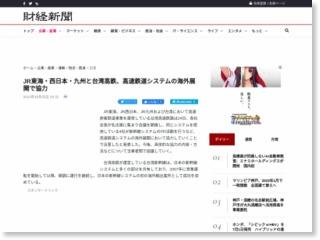 JR東海・西日本・九州と台湾高鉄、高速鉄道システムの海外展開で合意 – 財経新聞