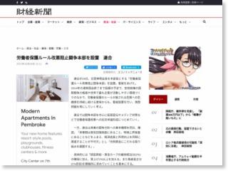 労働者保護ルール改悪阻止闘争本部を設置 連合 – 財経新聞
