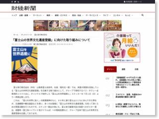 「富士山の世界文化遺産登録」に向けた取り組みについて – 財経新聞