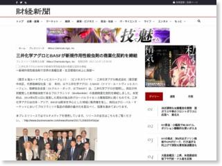 三井化学アグロとBASFが新規作用性殺虫剤の商業化契約を締結 – 財経新聞