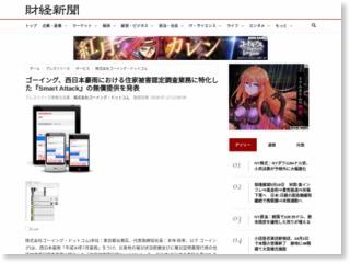ゴーイング、西日本豪雨における住家被害認定調査業務に特化した『Smart Attack』の無償提供を発表 – 財経新聞