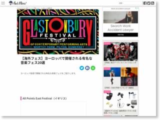 【海外フェス】ヨーロッパで開催される有名な音楽フェス20選 – http://andmore-fes.com/ (プレスリリース) (ブログ)