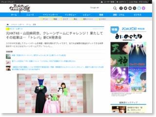 元HKT48・山田麻莉奈、クレーンゲームにチャレンジ! 果たしてその結果 … – アニメ!アニメ!Anime Anime