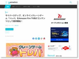 サイバーステップ、オンラインクレーンゲーム『トレバ』をAmazon Fire TV向けコンテンツとして提供開始! – SocialGameInfo