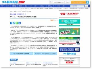 アキレス、「Achilles THE NEXT」を開催 – ゴム報知新聞NEXT