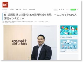 IoT遠隔監視で灯油代1200万円削減を実現 -エコモットCEO入澤氏インタビュー – IoTNEWS (プレスリリース)
