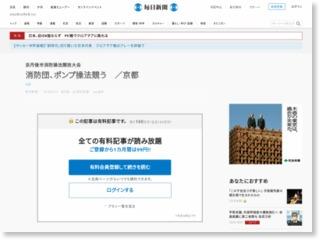 京丹後市消防操法競技大会 – 毎日新聞