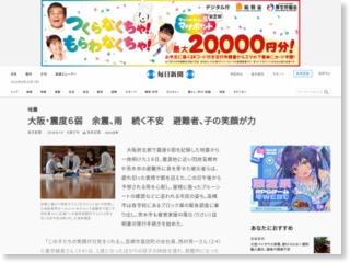 大阪・震度6弱 余震、雨 続く不安 避難者、子の笑顔が力 – 毎日新聞