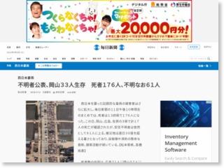 不明者公表、岡山33人生存 死者176人、不明なお61人 – 毎日新聞