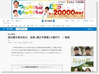復旧費を専決処分 知事、補正予算案18億円で /鳥取 – 毎日新聞