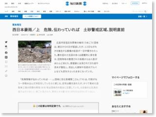 西日本豪雨/上 危険、伝わっていれば 土砂警戒区域、説明直前 – 毎日新聞
