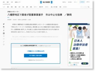 八幡野地区で業者が設置事業着手 市は中止を指導 /静岡 – 毎日新聞