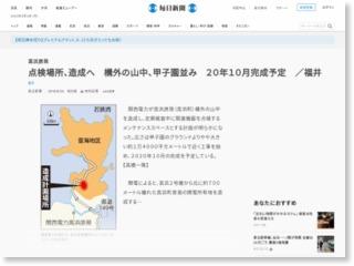 点検場所、造成へ 構外の山中、甲子園並み 20年10月完成予定 /福井 – 毎日新聞