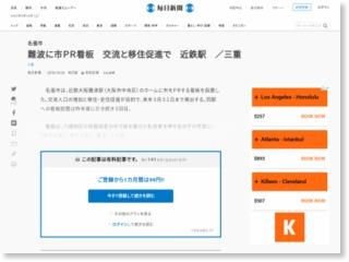 難波に市PR看板 交流と移住促進で 近鉄駅 /三重 – 毎日新聞