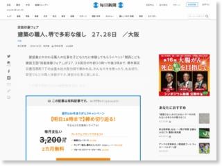 建築の職人、堺で多彩な催し 27、28日 /大阪 – 毎日新聞