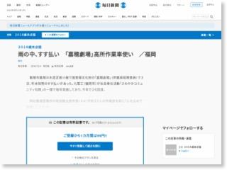 雨の中、すす払い 「嘉穂劇場」高所作業車使い /福岡 – 毎日新聞