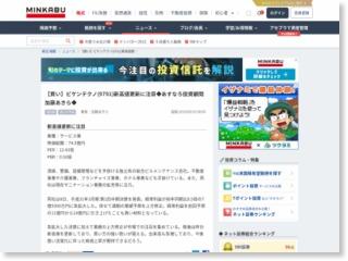 【買い】ビケンテクノ(9791)新高値更新に注目  あすなろ投資顧問 加藤 … – minkabu PRESS