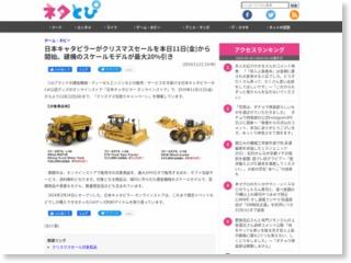 日本キャタピラーがクリスマスセールを本日11日(金)から開始。建機のスケールモデルが最大20%引き – ネタとぴ